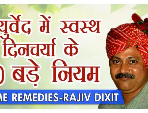 Rajiv Dixit – स्वस्थ दिनचर्या के 10 बड़े नियम  | Top 10 Healthy Lifestyle Tips