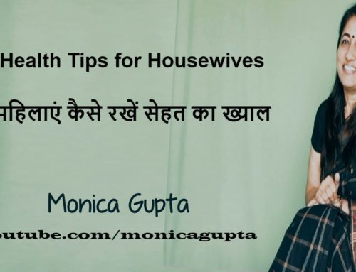कैसे रखें सेहत का ख्याल – Tips for Housewives – Healthy Lifestyle Tips in Hindi – Monica Gupta