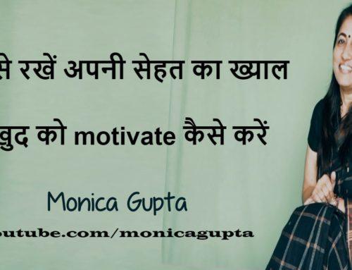 Healthy रहने के लिए खुद को motivate कैसे करें – Healthy Lifestyle Tips in Hindi – Monica Gupta